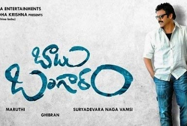 Babu Bangaram Movie Gets a Release Date Confirmed