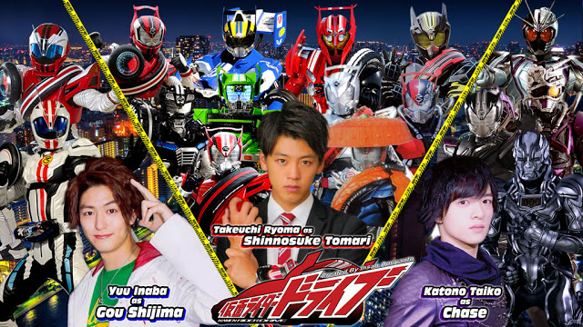Download Tokusatsu Kamen Rider Drive Batch Subtitle Indonesia