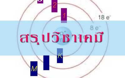 เรียนเคมีที่บ้านย่านรังสิต มีนบุรี รามอินทรา ลาดพร้าว บางกะปิ รามคำแหง ลาดกระบัง พระรามสอง บางแค บางบอน ปิ่นเกล้า บางมด