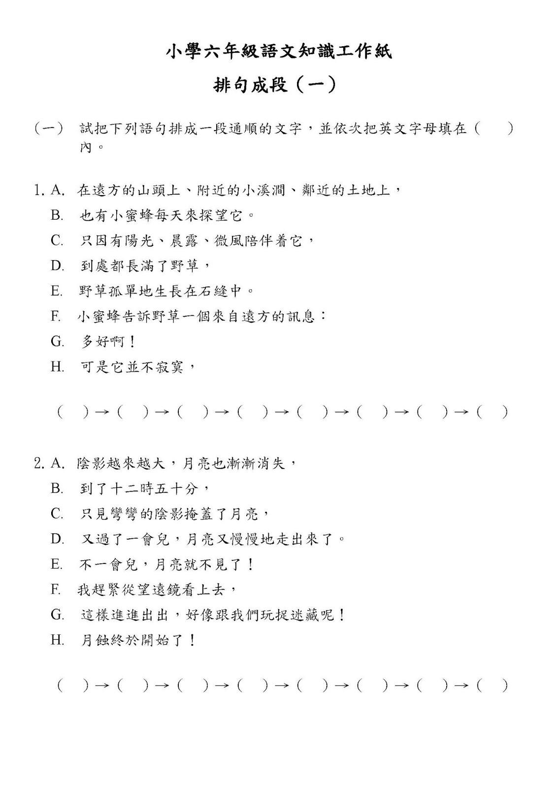 小六語文知識工作紙:排句成段(一)|中文工作紙|尤莉姐姐的反轉學堂
