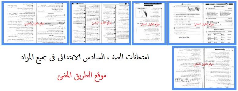 تحميل امتحانات الصف السادس الابتدائي النهائية الفصل الدراسي الثاني كل المواد ، امتحانات المحافظات