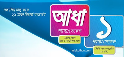 Grameenphone+Inactive+Bondho+sim+Reactivation+offer+with+special+tariff+on+29tk+recharge