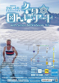 Winter Rice Field Art with Simon Beck's Snow Art Inakadate fuyu no tanbo art flyer front 平成28年 田舎館村 冬の田んぼアート スノーアート チラシ表