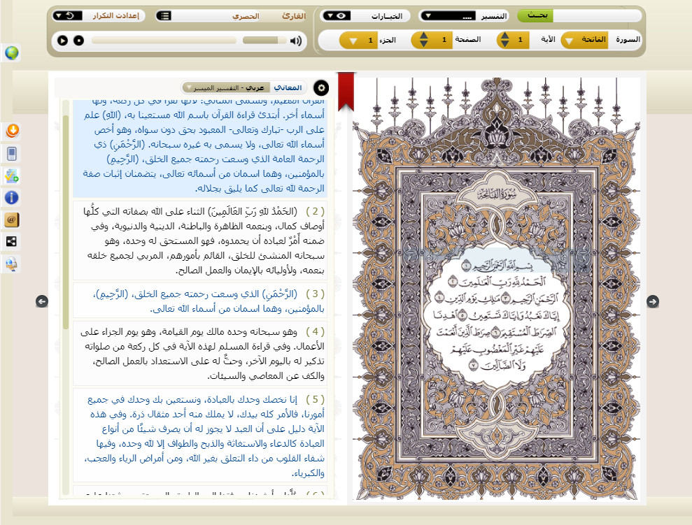 قالب القرآن الكريم قالب مميز للبلوجر