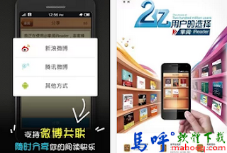 iReader APK / APP Download,免費電子書 APP 閱讀器 、iReader Android APP 下載