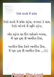 Usake Fatako Me Pravesh Karunga