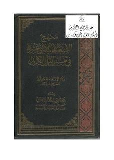 تحميل منهج الشيعة الإمامية الإثناعشرية في تفسير القرآن الكريم - مجدي بن عوض الجارحي pdf