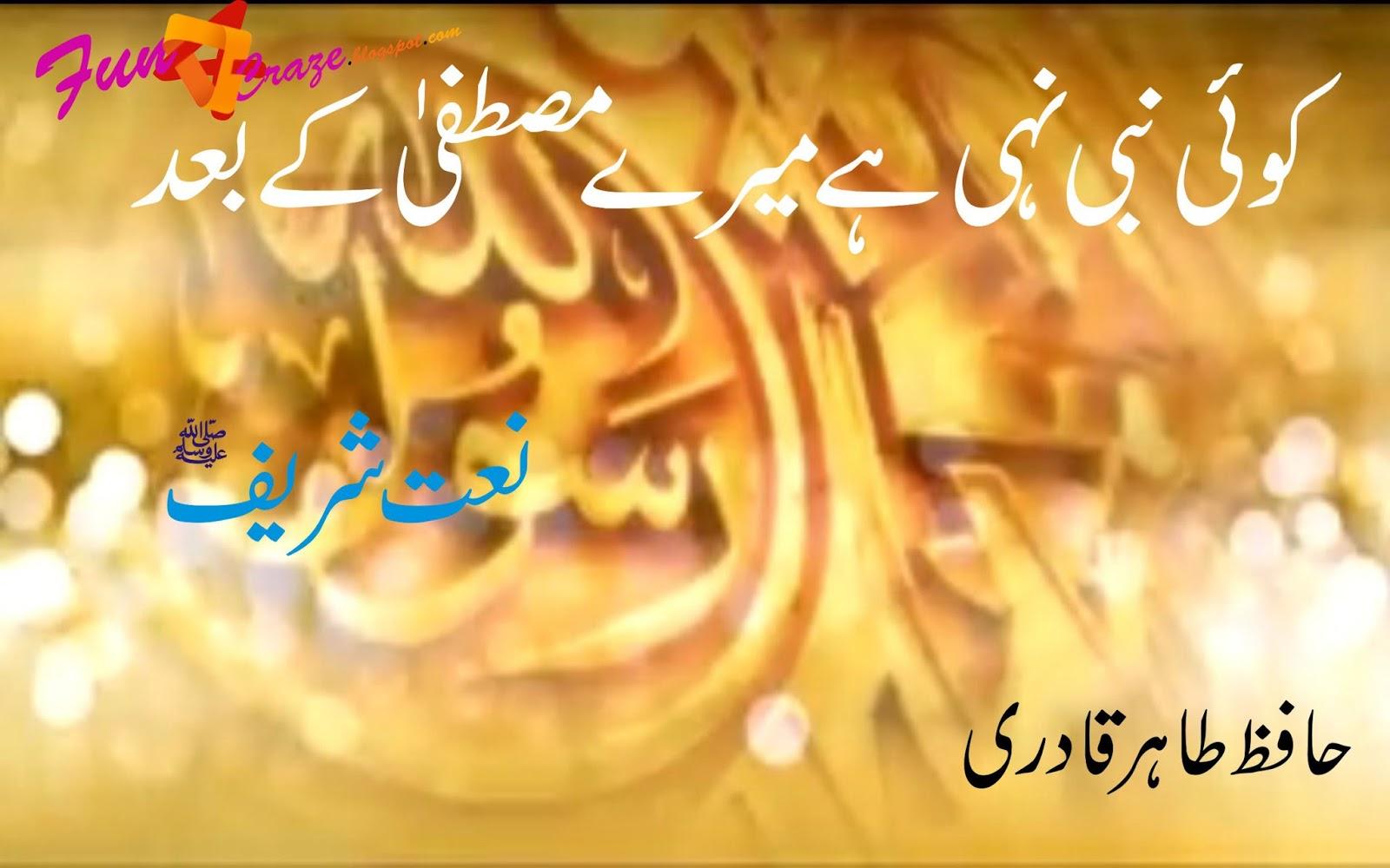 Madine Ki Matti by Al Haaj Muhammad Rehan Qureshi