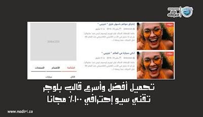 أفضل قالب تقني  لمدونات البلوجر معرب واحترافي يدعم سيو