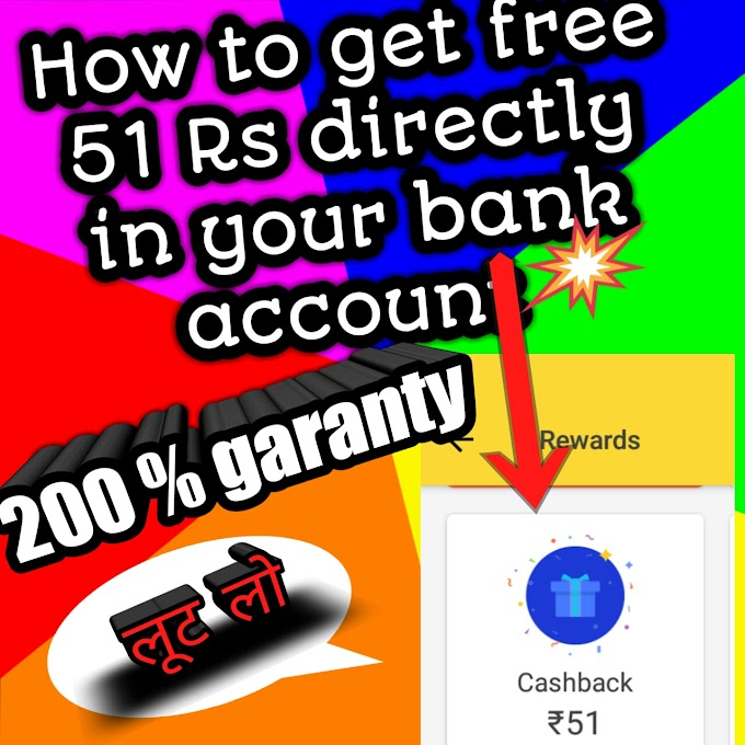 HOW TO GET FREE 51 rs IN YOUR BANK ACCOUNT really ?