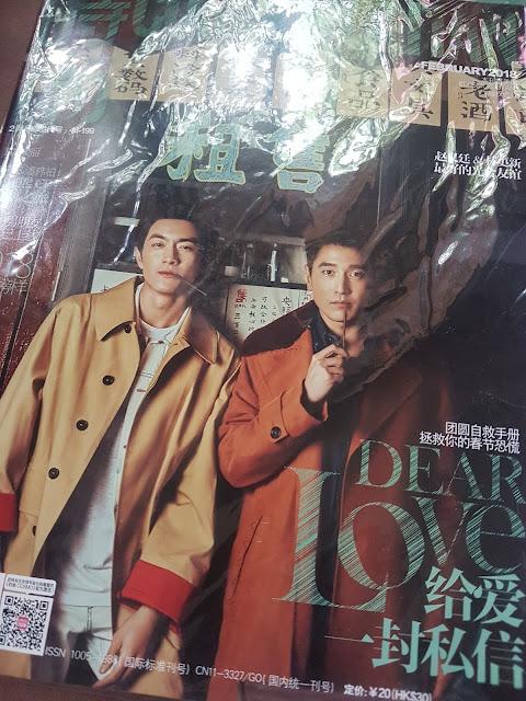 Giveaway DramaPanda Mark Chao Lin Gengxin Magazine