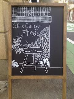 カフェの黒板・ブラックボードアイデア/風景のイラスト