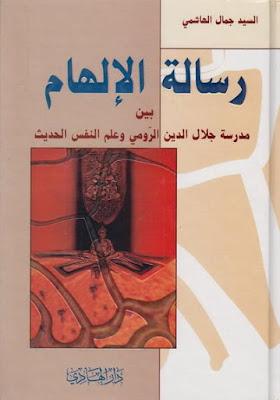 رسالة الإلهام بين مدرسة جلال الدين الرومي وعلم النفس الحديث pdf السيد جمال الهاشمي