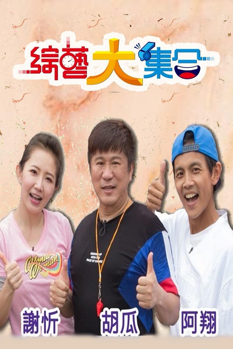 綜藝大集合 - Variety Get Together (2019)
