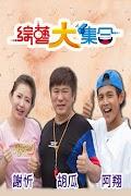綜藝大集合 - Variety Get Together (2020)