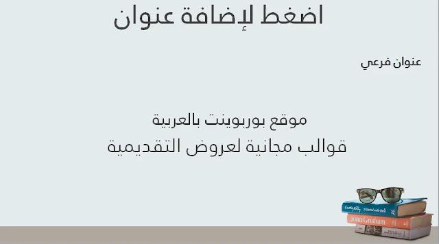 قوالب بوربوينت جاهزة للغة العربية