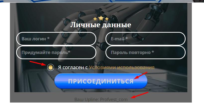 Регистрация в Fenomen 2