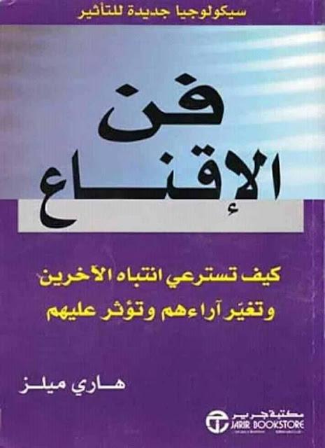تحميل كتاب فن الحرب pdf