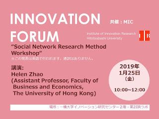 【イノベーションフォーラム】2019.1.25 Helen Zhao
