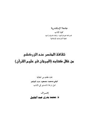 ثقافة المفسر عند الزركشي من خلال كتابه  البرهان في علوم القرآن -  ليلي محمد مسعود عبد المنعم