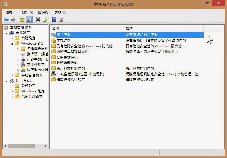 康拍樂 compiler note: [Windows]密碼複雜性需求 停用密碼複雜度
