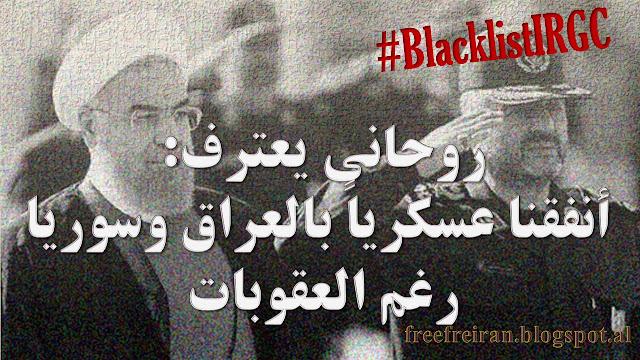 روحاني يعترف: أنفقناعسكرياً بالعراق وسوريا رغم العقوبات