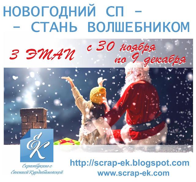 """СП """"Стань Волшебником"""" 3 этап"""