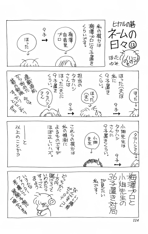 Hikaru No Go hikaru no go chap 39 trang 23