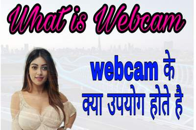 What is Webcam in hindi