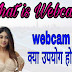 What is Webcam ? इसके क्या उपयोग है?