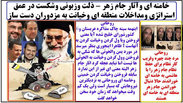 نتیجه تصویری برای عمق استراتژیک خامنهای