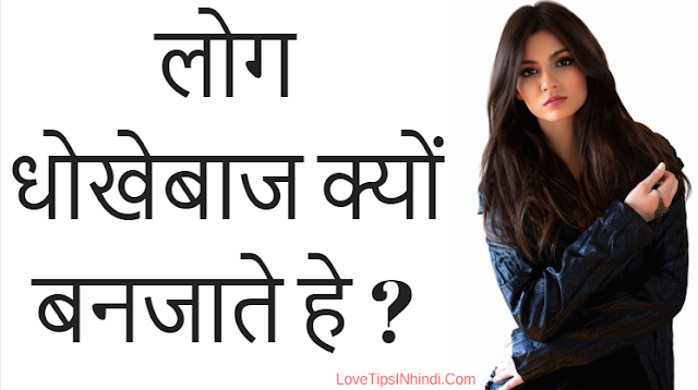relationship tips people cheat in love in hindi