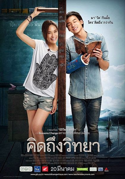 Teacher's Diary thailand movie