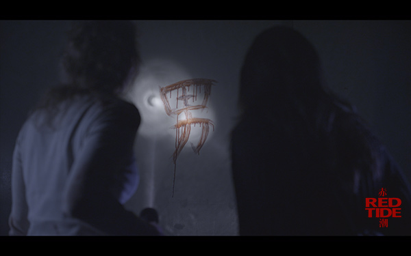 RED TIDE: There's Something On The Boat ... Some Thing