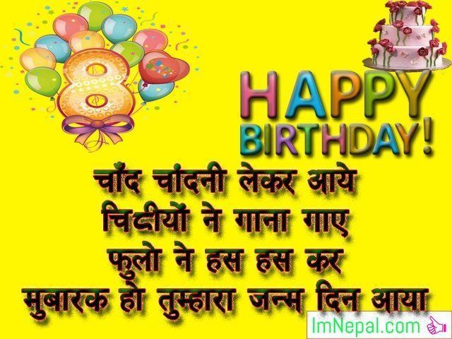235 Funny Happy Birthday Wishes In Hindi For Best Friend 2020 Whatsapp Status Shayari Happy Birthday 2020