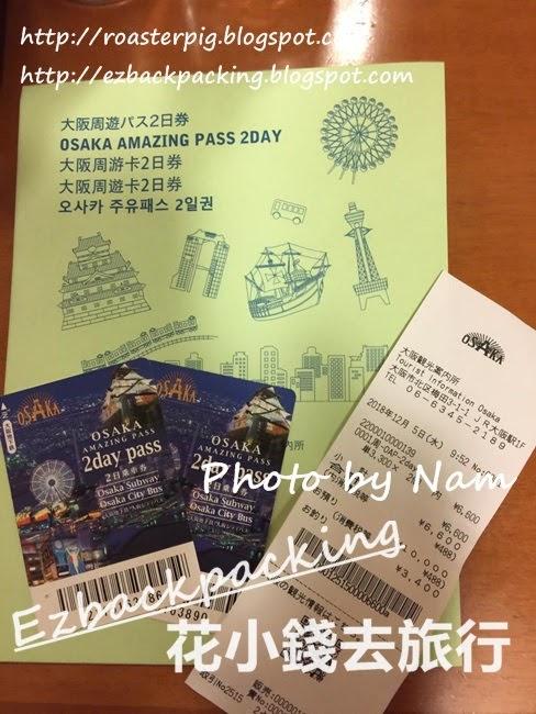 大阪周遊卡2020