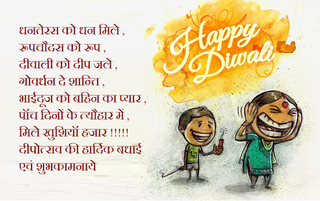 Diwali Wishes for Greeting Cards