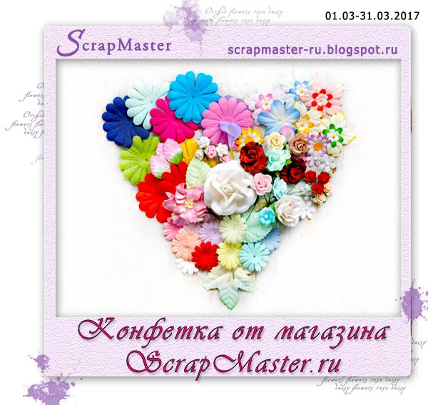 Конфетка от магазина ScrapMaster.ru - март