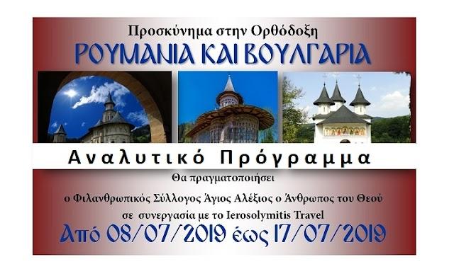 Προσκύνημα στην Ορθόδοξη Ρουμανία και Βουλγαρία - Αναλυτικό πρόγραμμα