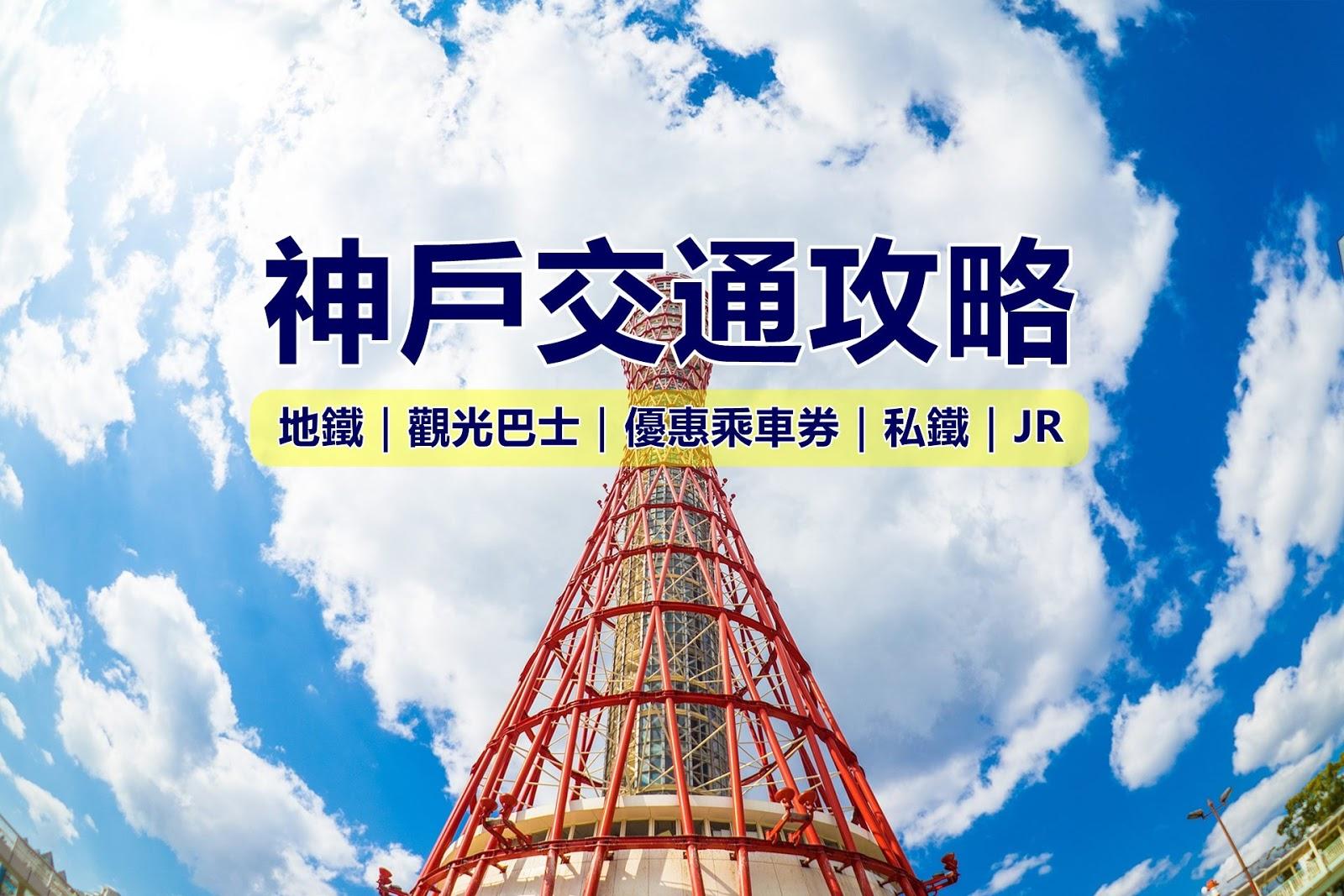 神戶-神戶交通-推薦-優惠券-神戶觀光巴士-神戶公車-神戶地鐵-神戶私鐵-神戶JR-關西-日本-自由行-介紹-神戶交通攻略-Kobe-Public-Transport