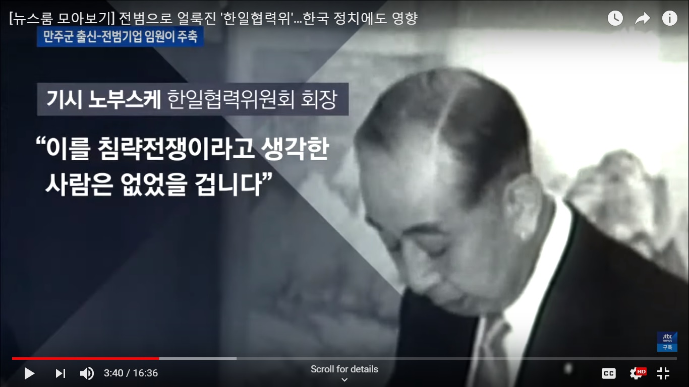 South Korea: Japanese Imperialism- Then and Now - Democratic