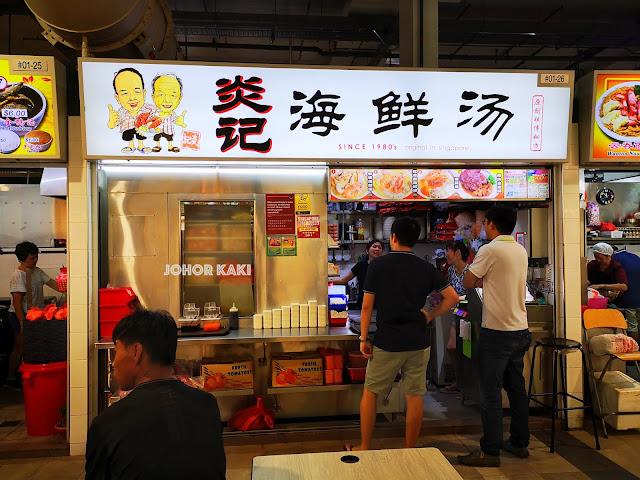 Woodlands Seafood Soup Yan Ji in Marsiling Mall Singapore 炎记威威食品海鲜汤