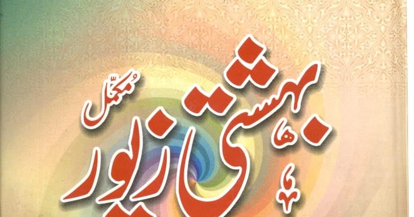 Zewar pdf bahishti urdu