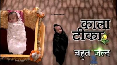 Biodata Pemain Kaali dan Gauri ANTV