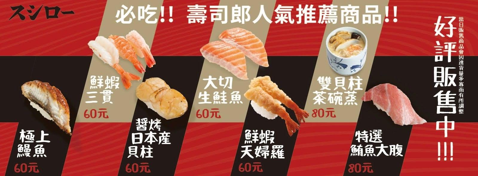 台南壽司郎確認一次開兩家!台南安平店、南紡店9月底正式開幕
