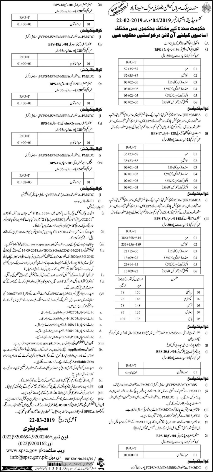 ➨ #Jobs - #Career_Opportunities - #Jobs -  So Many #Jobs in Sindh Public Service Commission, Thandi Sarak, Hyderabad –for application visit the link