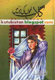 Gulab Lamhon Ki Zad Mein