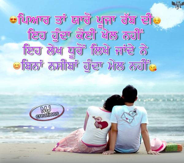 Punjabi Romantic quotes  pic for whatsapp