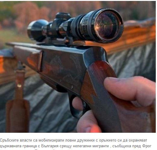 Η Σερβία κινητοποίησε ομάδες ένοπλων κυνηγών να φυλάνε τα σύνορα με Βουλγαρία