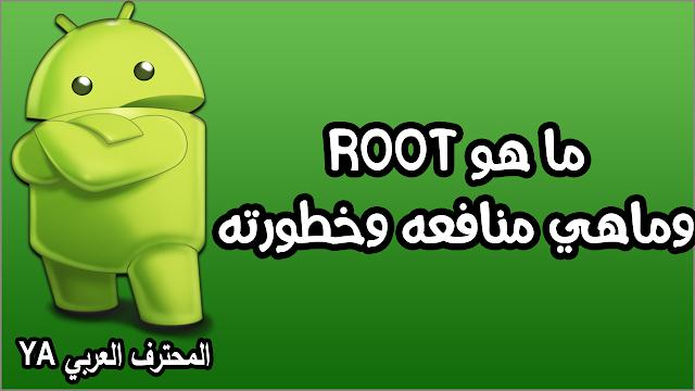 ما هو الروت ROOT ولماذا يجب عليك عمل روت ROOT لهاتفك الأندرويد